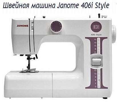 JANOME-406i-Style